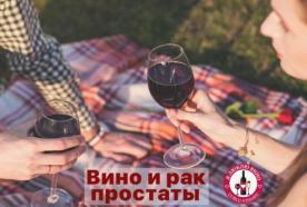 Красное вино при раке простаты