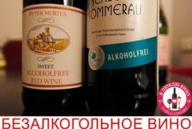 Употребление безалкогольного вина во время беременности. Безалкогольное вино польза и вред